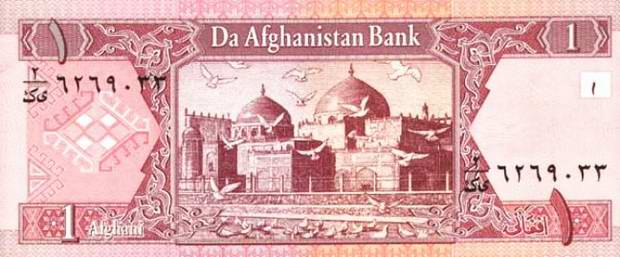 banknote_1_afghan_afghani_reverse